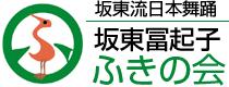 坂東冨起子「ふきの会」オフィシャルサイト